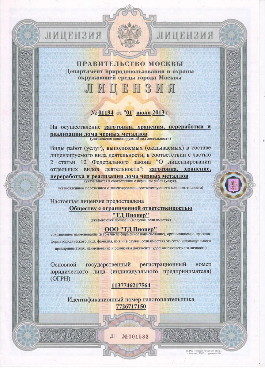 лицензия на лом черный металл