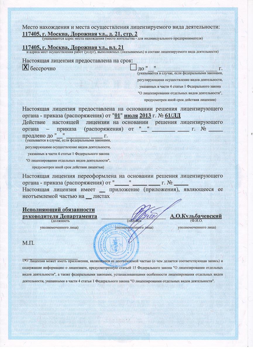 лицензия на лом